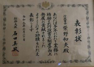 石田総務大臣からの表彰状